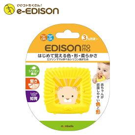 【送料無料】EDISON Mamaの学べるシリコン歯がため しかく歯がため おしゃぶり 煮沸可 煮沸 四角 square エジソン エジソンママ EDISON