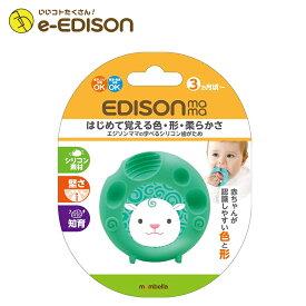 【送料無料】EDISON Mamaの学べるシリコン歯がため まる歯がため おしゃぶり 煮沸可 煮沸 Circle 円 エジソン エジソンママ EDISON