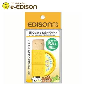 【送料無料】EDISON Mama 歯がため堅パン専用ホルダー お子様の手の汚れ防止