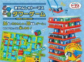 【送料無料】 アイアップ きかんしゃトーマス ドキドキ タワー ゲーム 室内 遊び 夏休み 3歳から〜 楽しい 遊び方が10種類