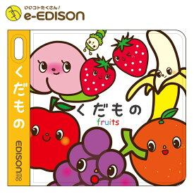 【送料無料】New!EDISON Mama 遊べる 学べる 香るえほん【ベビーバスブック】(1歳頃〜)お風呂で遊ぶ フルーツ香りの絵本