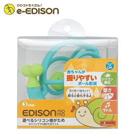 【送料無料】New!EDISON Mama 遊べるシリコン歯がためラトル 歯がため (3ヶ月から対象) 思わず写真を撮りたくなっちゃう
