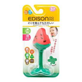 【送料無料】 エジソンママ カミカミ Baby 【立体スイカ】 歯がため おもちゃ おしゃぶり プレゼント ギフト 3ヶ月から対象