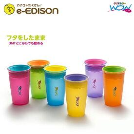 【送料無料】Wowcup ワオカップ フタをしたまま飲める こぼれないカップ クリアーVer.