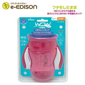 【送料無料】New!Wowcup Babyトライタン ワオカップベビー【ピンク】 フタをしたまま飲める 不思議なカップ!ワオカップ フタ付き カップ