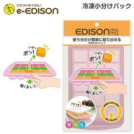 【送料無料】EDISON mama 「冷凍小分けパック」Mサイズ 離乳食作り 離乳食 調理セット 小分けトレー 小分けパック 製氷皿 アイストレー