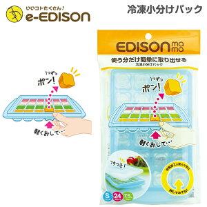 【送料無料】EDISON mama 「冷凍小分けパック」 Sサイズ 離乳食作り 離乳食 調理セット 小分けトレー 小分けパック ブロックトレー 製氷皿 アイストレー