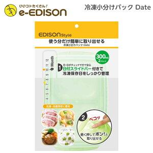 【送料無料】EDISON mama 「冷凍小分けパックDATE」日付スライドバー付き 300ml 2ブロック 離乳食作り 離乳食 調理セット 小分けトレー 小分けパック 製氷皿 アイストレー