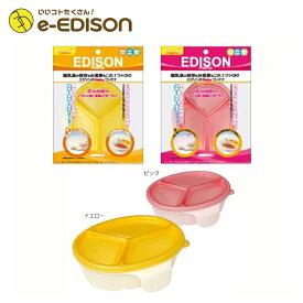 【送料無料】日本製!エジソンのBabyコンテナ イエローピンク 離乳食づくりにりにとっても便利♪ 小分けパック 小分けトレー 調理器具 調理セット