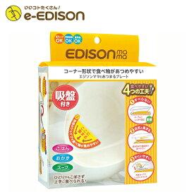 【送料無料】EDISON mama エジソンママ あつまるプレート スマートスタイル ベビー食器 吸盤付き こぼれない