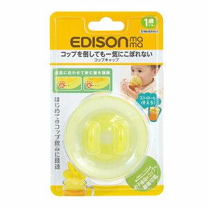 【送料無料】EDISON Mama コップキャップ コップを倒しても一気にこぼれない ストローも使える