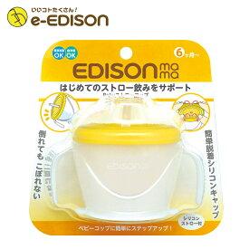 【送料無料】 EDISON Mama はじめてのストロー飲み Babyストローカップ ストローボトル ベビー水ボトル