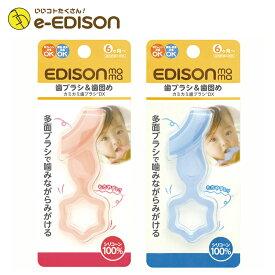 【送料無料】EDISON Mama 乳歯ブラシ カミカミ 歯ブラシ&歯がため (6ヶ月〜) カミカミ歯ブラシDX 乳歯ケア シリコン歯ブラシ