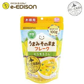 【送料無料】EDISON Mama 野菜フレーク とうもろこしフレーク100g お得用 北海道産 混ぜるだけでカンタン コーンフレーク