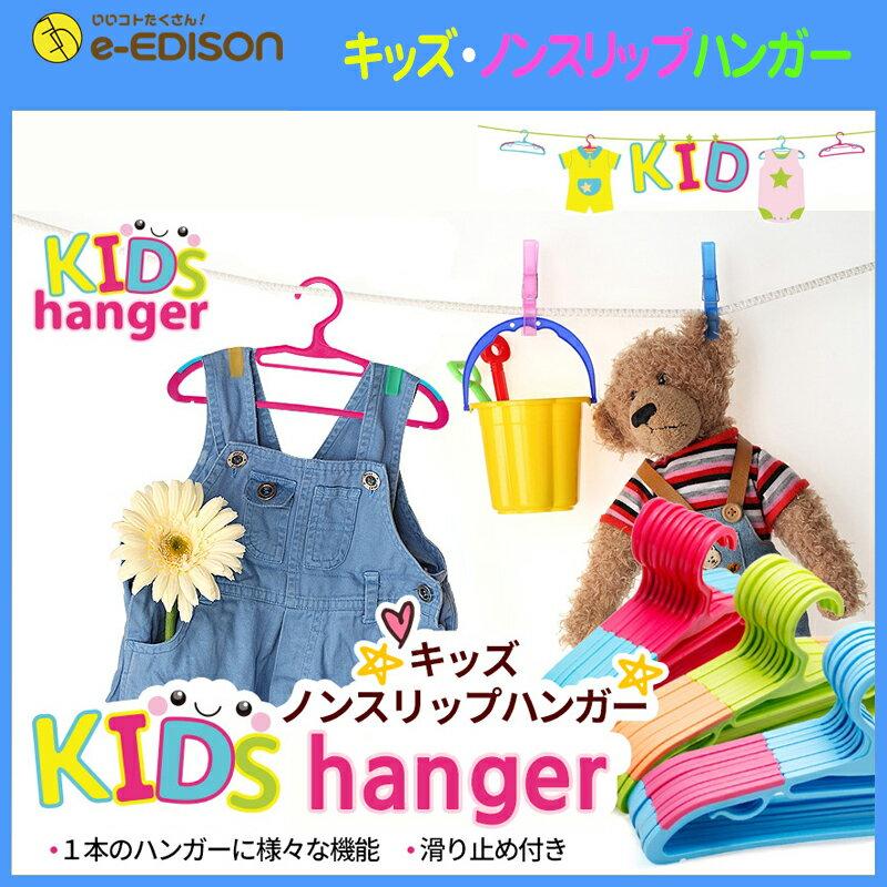 【送料無料】キッズノンスリップハンガー10本(3色) すべらないハンガー 子供用服 多機能ハンガー 滑り止めつき