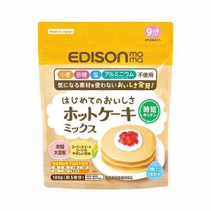 【送料無料】EDISON Mama からだにやさしい味わい グルテンフリー 「ホットケーキミックス」北海道 食品 ホットケーキ ホットケーキミックス 常温食品 北海道産スーパースイートコーン 水だ