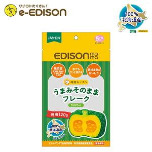 【送料無料】EDISON Mama 野菜フレーク かぼちゃフレーク 徳用120g 北海道産 混ぜるだけでカンタン