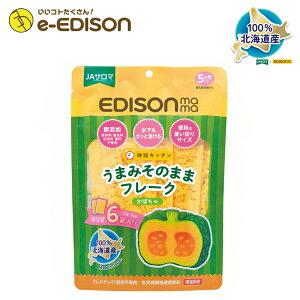 【送料無料】EDISON Mama 野菜フレーク かぼちゃフレーク 1個包装6袋入り 北海道産 混ぜるだけでカンタン