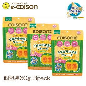 【あす楽対応】EDISON Mama 野菜フレーク かぼちゃフレーク「3パックセット」 1個包装6袋入り 北海道産 混ぜるだけでカンタン