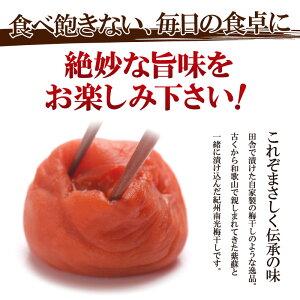 梅干し/紀州南高梅/うめぼし/訳あり/減塩しそ梅/つぶれ/塩分3%/減塩/低塩分