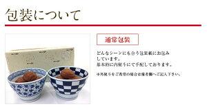 梅干し/紀州南高梅/うめぼし/減塩はちみつ梅/減塩しそ梅/塩分3%/有田焼/くわらんか椀