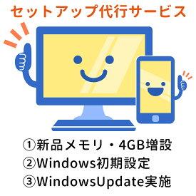 【あす楽非対応 / 単品購入不可】 Windows初期設定 メモリ4GB→8GB増設 Windows Update 初期設定代行サービス