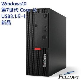 新品 パソコン FELLOWSオススメ 新品 デスクトップ エントリークラス Lenovo ThinkCentre M710e Small 4コア USB3.1 WPS Office付き Windows10 Pro 【Core i5-7400/4GB/500GB/MULTI】