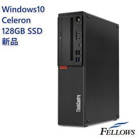 新品 パソコン Lenovo ThinkCentre M720s Small 10STS3ET00 省スペース デスクトップ 初心者 入門 WPS Office付き Windows10 Pro 【Celeron G4900/4GB/128GB SSD/MULTI】