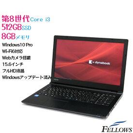 アップグレード済み 新品 ノートパソコン dynabook B65/EP 【Windows10 Pro/Core i3-8145U/8GB/512GB SSD/MULTI】 15.6インチ フルHD Wi-Fi6対応 テンキー カメラ HDMI A4 WPS Office付き