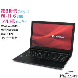 新品 ノートパソコン オススメ A4 ミドルレンジ dynabook B65/EP 【Windows10 Pro/Core i5-8265U/8GB/500GB/MULTI】 15.6インチ フルHD Wi-Fi6対応 11ax カメラ テンキー HDMI WPS Offce付き