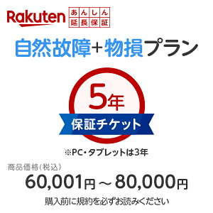楽天あんしん延長保証(自然故障+物損プラン)商品価格60,001円〜80,000円