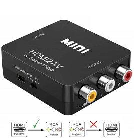 HDMI to AV 変換コンポジット HDMI to AV 変換コンバーター HDMIからアナログに変換アダプター 1080P 音声出力可 USB給電 Xbox PS4 PS3 カーナビなど対応 黒