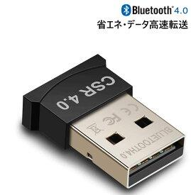 Bluetooth アダプタ 受信機 レシーバ Bluetooth4.0 USBアダプター 超小型 Ver4.0 apt-x EDR/LE対応 USBドングル Class2 Windows7/8/10 XP Vista