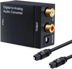 DACデジタル(光&同軸) から アナログ(RCA) オーディオ変換器 変換コネクター オーディオコンバーター 光デジタル アナログ 変換器 同軸 変換 Digital to Analog Converter 光ケーブル付き
