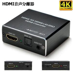 HDMI音声分離 デジタル オーディオ分離器 (HDMI→HDMI + 光デジタル SPDIF +Audio) 4Kx2K 3D 3種類 音声 分離モード PASS 2CH 5.1CH HDMI出力 日本語説明書付き