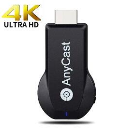 AnyCast 2.4G ワイヤレス ディスプレイアダプター 4K ドングル ドングルレシーバー ミラキャスト HDMI TVスティック Android iPhone Miracast Airplay
