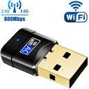 600Mbs USB無線lan 子機 ドライバー不要 接続簡単 無線LANアダプター USB WIFI アダプター 高速モデ 5G/433 2.4G/150M…