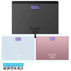 体重計 ヘルスメーター デジタル ボディースケール スマートスケール 電池付属 薄型 軽量 自動ON/OFF 電子 高精度 収納便利