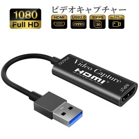 HDMI キャプチャーボード HDMI USB2.0 1080P 30Hz ゲームキャプチャー ビデオキャプチャカード 録画 ライブ会議に適用 ゲーム実況生配信 画面共有 小型軽量 DSLR ビデオカメラ ミラーレス PS4 Nintendo Switch、Xbox One、OBS Studio対応 電源不要
