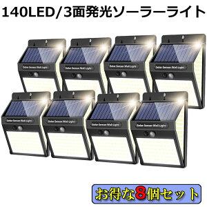 8個セット 140LED 3面発光 センサーライト ソーラーライト 300°照明 屋外 人感センサー 屋外照明 三つ知能モード 玄関ライト 自動点灯 太陽光発電 LEDライト 自動点灯 防塵 防水 防犯ライト 屋外