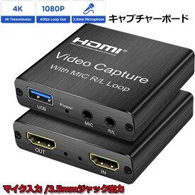 キャプチャーボード ゲームキャプチャカード マイク入力 3.5mmジャック出力 1080P 60 FPS HDMIループアウト付き4Kオーディオビデオキャプチャカードライブストリーミング ゲームレコーダー ゲーム ビデオ会議 ライブ放送用