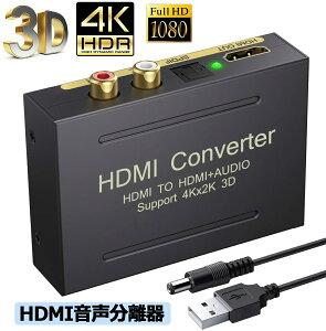 HDMI オーディオ 分離器 音声分離器 最大 4Kx2K 3D HDMI→HDMI+Audio(SPDIF光デジタル+RCAアナログ出力) 3種類 音声 分離モード PASS 2CH 5.1CH HDMI出力 ステレオ サラウンド サウンド コンバータ