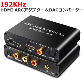 HDMI ARCアダプター&DACコンバーター HDMI /同軸/ 光から同軸+光+RCA(L / R)アナログオーディオ+3.5mmオーディオ出力 HDMI ARCオーディオエクストラクターアダプター デジタルオプティカルトスリンク(HDTVスピーカーホームシアター用)