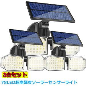 3台セット 78LED ソーラーライト センサーライト 屋外 ソーラー 超高輝度 高耐久性 360°角度調整可能 太陽光発電 大容量バッテリー IP65防水 人感センサー 自動点灯 ガーデンライト 屋外ウォー