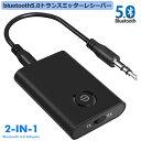 Bluetooth5.0 トランスミッター レシーバー 1台2役 送信機 受信機 充電式 無線 ワイヤレス 3.5mm オーディオスマホ テ…