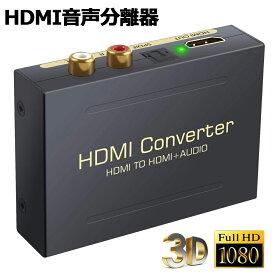 HDMI オーディオ 分離器 音声分離 最大1080P 映 HDMI→HDMI+Audio(SPDIF光デジタル+RCAアナログ出力) 3種類 音声 分離モード PASS 2CH 5.1CH HDMI出力 ステレオ サラウンド サウンド コンバータ