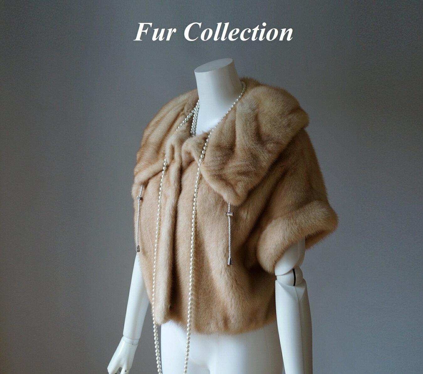 新品処分毛皮コート レディース フレンチテイスト☆ミンクのケープジャケットベージュ☆ミンクコートリアルファーコート・セーブル・フォックスストールシャネルグッチ・ ダウンコート・チンチラコートお好きな方に
