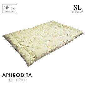 掛け布団 シングル 日本製 羊毛100% 冬 オールシーズン おすすめ 新生活 生地 綿100% APHRODITA アプロディーテ 日和(HIYORI)