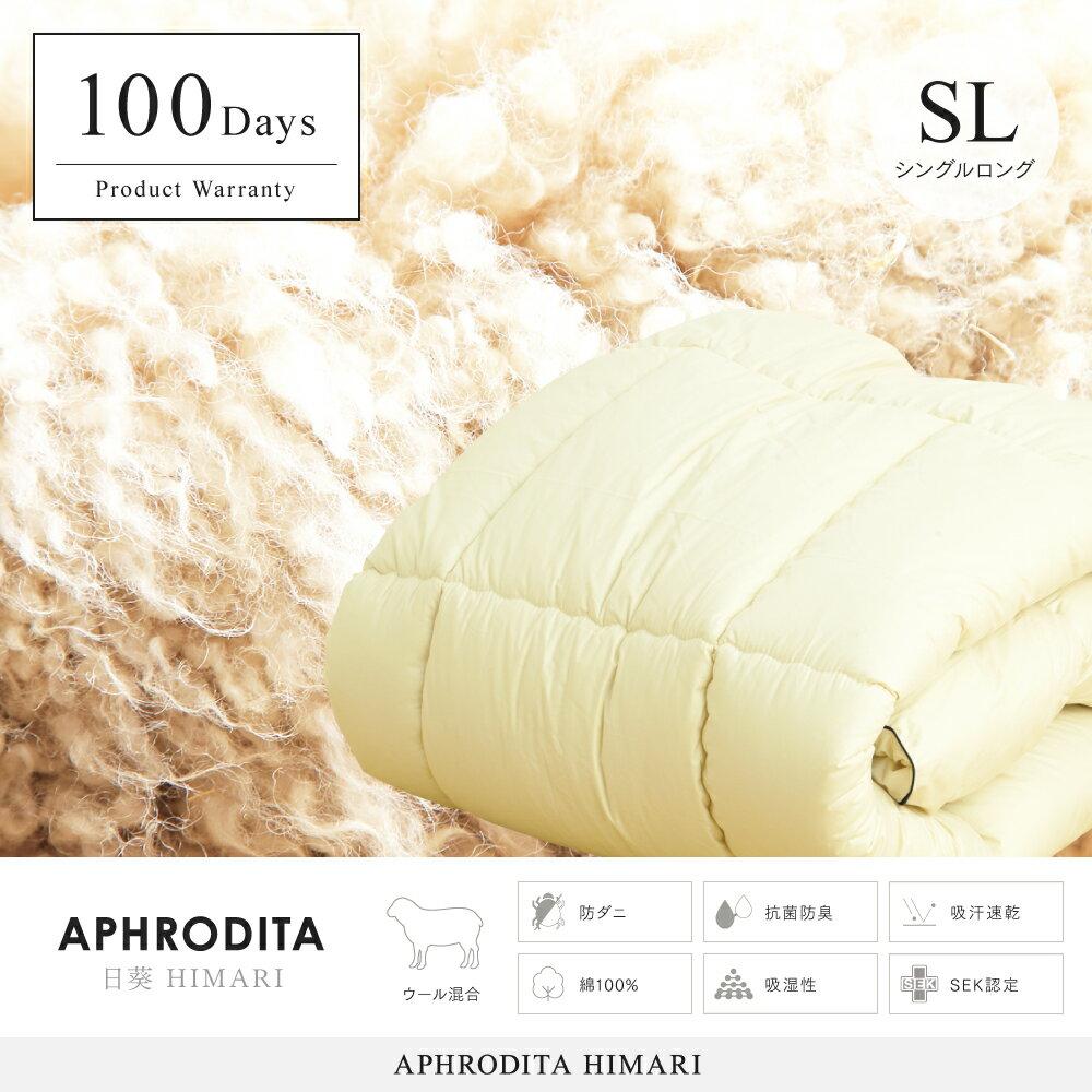 羊毛混 掛け布団 シングル 日本製 防ダニ ウール混 ムレにくい 送料無料 APHRODITA 日葵(HIMARI)