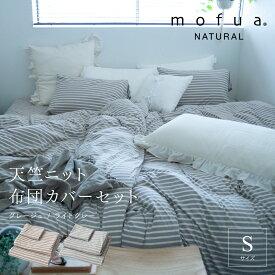 mofua natural 天竺ニット ボーダー 布団カバーセット シングル